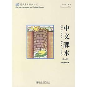 双双中文教材(6)—中文课本(第六册)(含课本、练习册和CD-ROM一张)(繁体版)