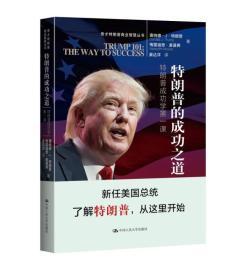 特朗普的成功之道/奇才特朗普商业智慧丛书