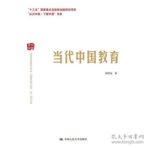 當代中國教育