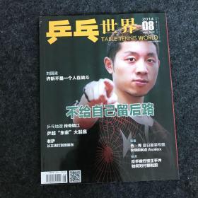 乒乓世界2014年第8期 附海报