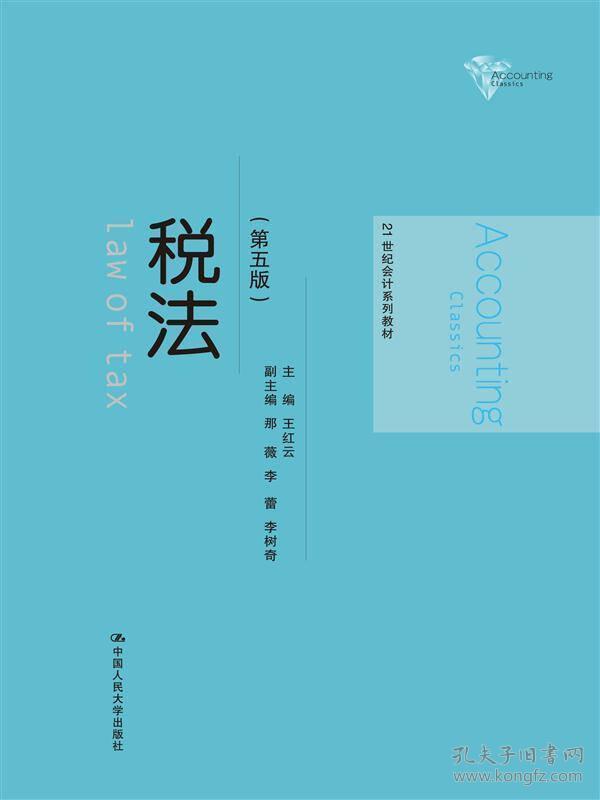 税法(第五版)(21世纪会计系列教材)