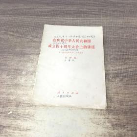在庆祝中华人民共和国成立四四十周年大会上的讲话