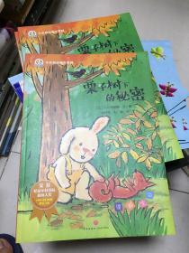 栗子树下的秘密/奇奇好棒中英双语故事系列