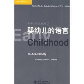 韩礼德文集4:婴幼儿的语言