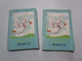 骑鹅旅行记(上册)