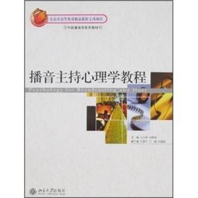 中国播音学系列教材:播音主持心理学教程