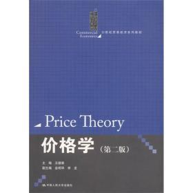 价格学(第2版)