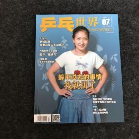 乒乓世界2014年第7期 附海报