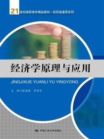 经济学原理与应用(21世纪高职高专精品教材·经贸类通用系列)