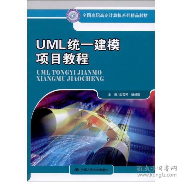 正版】UML统一建模项目教程