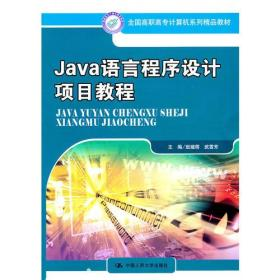 正版】Java 语言程序设计项目教程(全国高职高专计算机系列精品教材)