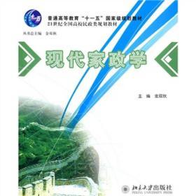 现代家政学 金双秋  9787301130315 北京大学出版社