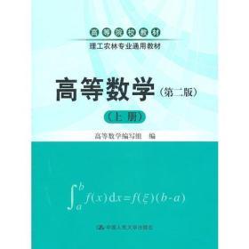 正版】高等数学[  上册]