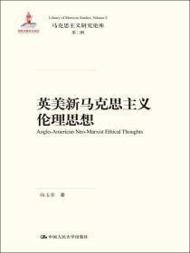 英美新马克思主义伦理思想/马克思主义研究论库·第二辑
