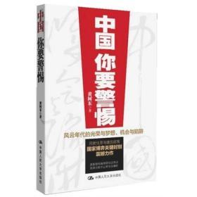 中国,你要警惕:风云年代的光荣与梦想、机遇与陷阱