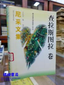 尼采文集 查拉斯图拉卷—王岳川编