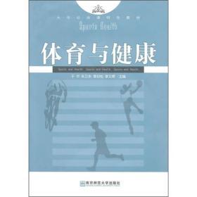 大学公共课特色教材:体育与健康