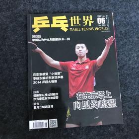 乒乓世界2014年第6期 附海报