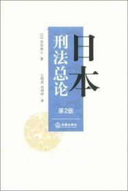 日本刑法总论(第2版)和 日本刑法各论(第6版)合售