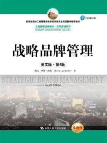 战略品牌管理(英文版·第4版)(工商管理经典教材·市场营销系列;教育部高校工商管理类教学指导委员