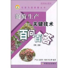 葡萄生产关键技术百问百答(第2版)