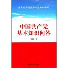 正版】中国共产党基本知识问答