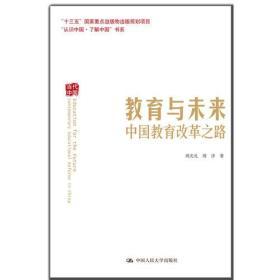 教育与未来-中国教育改革之路