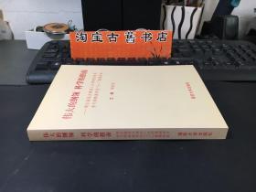 伟大的纲领科学的指南--军队高层次理论人才研修班学员学习胡锦涛同志七一重要讲话