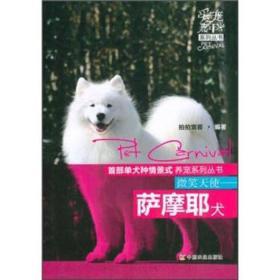 爱宠嘉年华系列丛书:微笑天使·萨摩耶犬