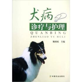 二手正版犬病诊疗与护理 魏锁成 中国农业出版社9787109162082