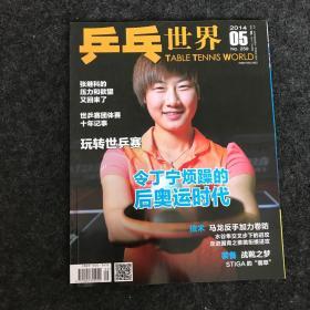 乒乓世界2014年第5期 附海报