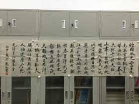 庞永贤 行书 横幅 220*50cm p1207-106