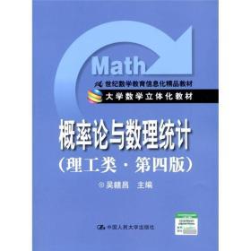 概率论与数理统计(理工类·第4版)
