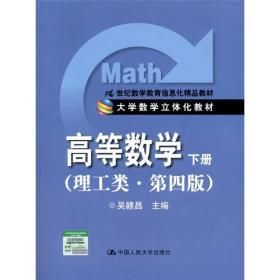 高等数学(下册)(理工类·第4版)/21世纪数学教育信息化精品教材·大学数学立体化教材
