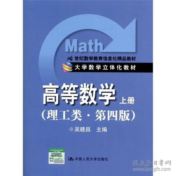 高等数学(上册)(理工类·第4版)/21世纪数学教育信息化精品教材·大学数学立体化教材