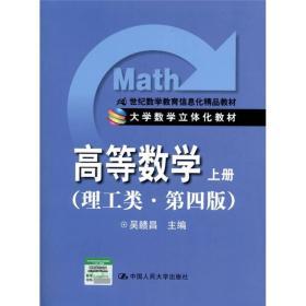 正版二手高等数学上册理工类第四4版吴赣昌中国人民大学出版社9789787300139708