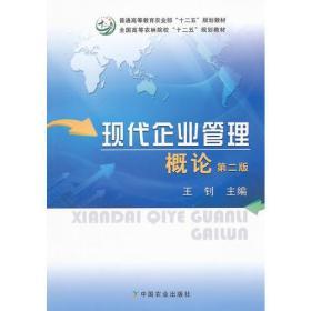 现代企业管理概论(第二版)