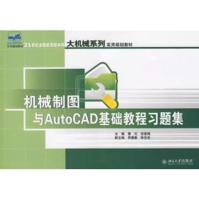 机械制图与Auto CAD基础教程习题集