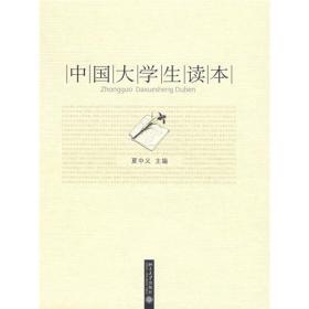 中国大学生读本