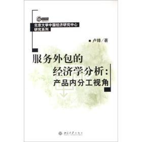 北京大学中国经济研究中心研究系列—服务外包的经济学分析:产品内分工视角