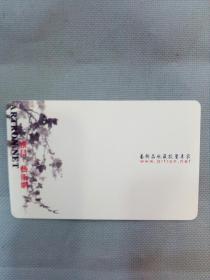 雅昌艺术网高级会员试用卡(面值50元)