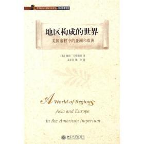世界政治与国际关系译丛.学术名著系列—地区构成的世界:美国帝权中的亚洲和欧洲