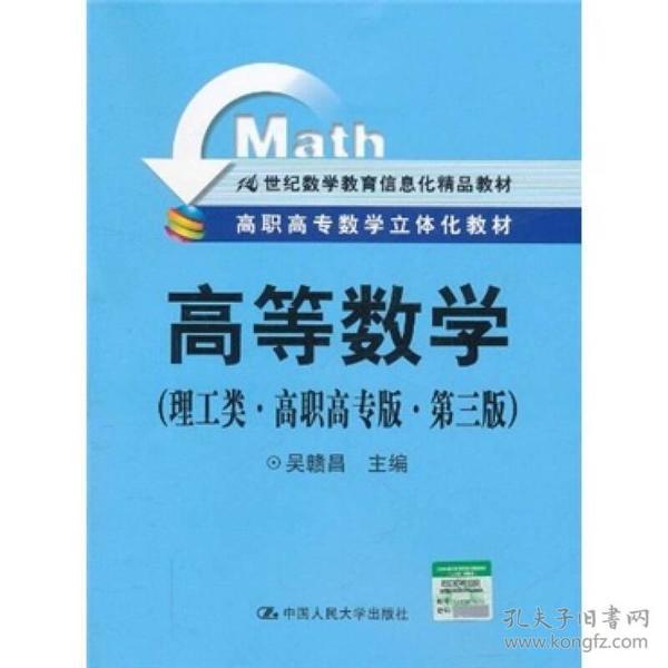 高等数学(理工类·高职高专版)(第3版)/高职高专数学立体化教材·21世纪数学教育信息化精品教材
