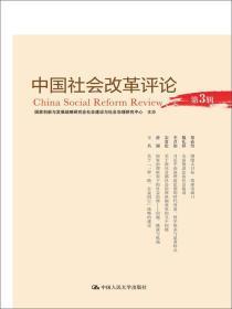 中國社會改革評論(第3輯)