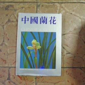 中国兰花(16开精装)(货号A3071)