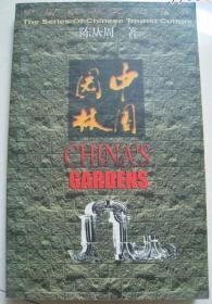 中国旅游文化书系:中国园林