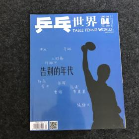 乒乓世界2014年第4期 附海报