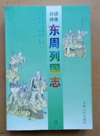 白话绣像 东周列国志 冯梦龙 第3册