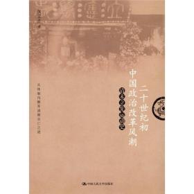 清末立憲運動史 二十世紀初中國政治改革風潮