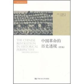 中国革命的历史透视